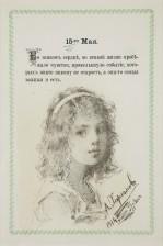 Harlamov, Aleksej Alekseevich (1840-1922), (RU)
